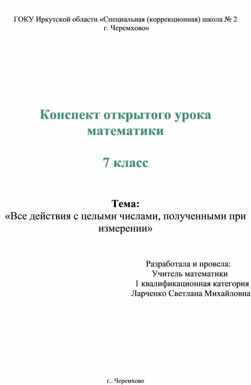 ГОКУ Иркутской области «Специальная (коррекционная) школа № 2 г
