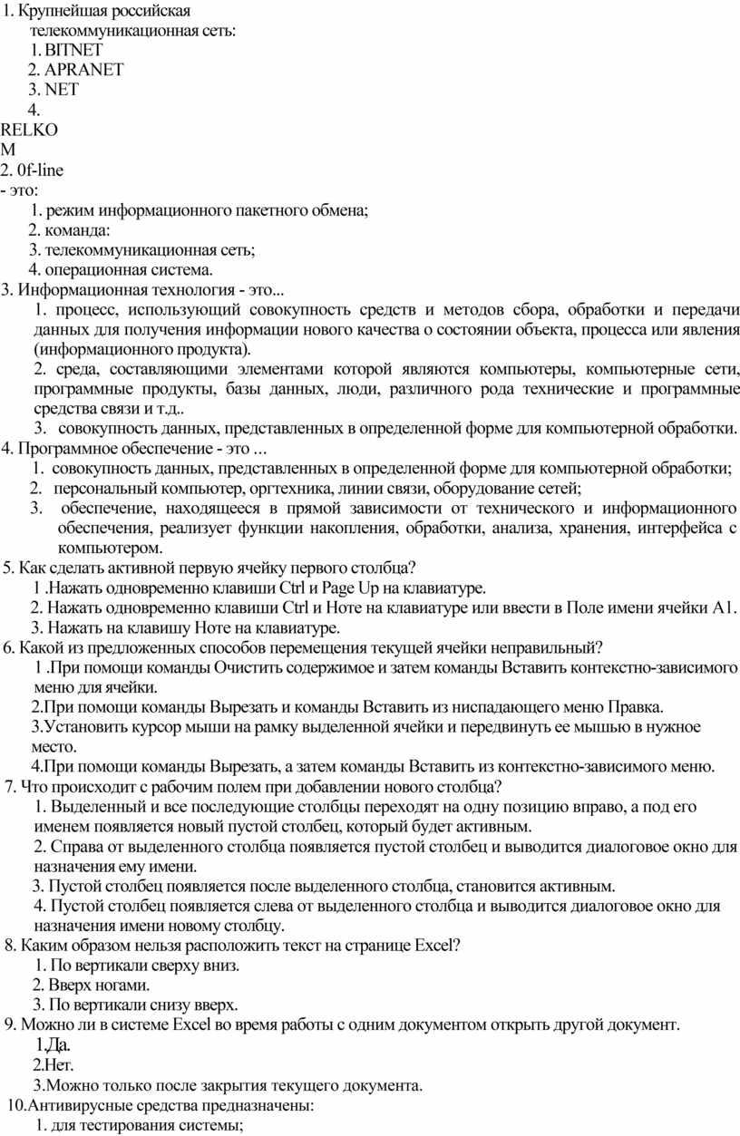 Крупнейшая российская телекоммуникационная сеть: 1