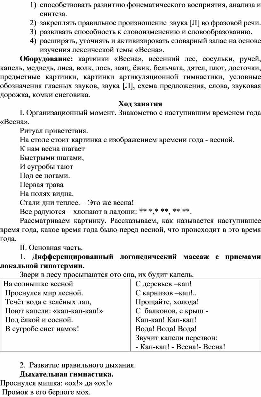 Л] во фразовой речи. 3) развивать способность к словоизменению и словообразованию