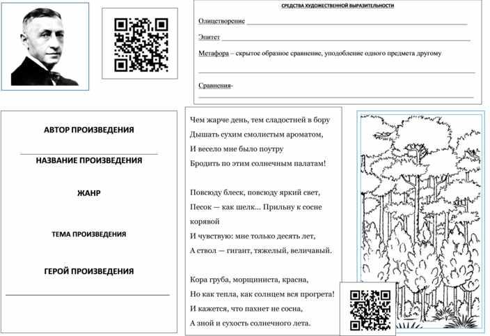 """Постерная презентация с использованием QR-кода для урока литературного чтения И.Бунин """"Детство"""""""