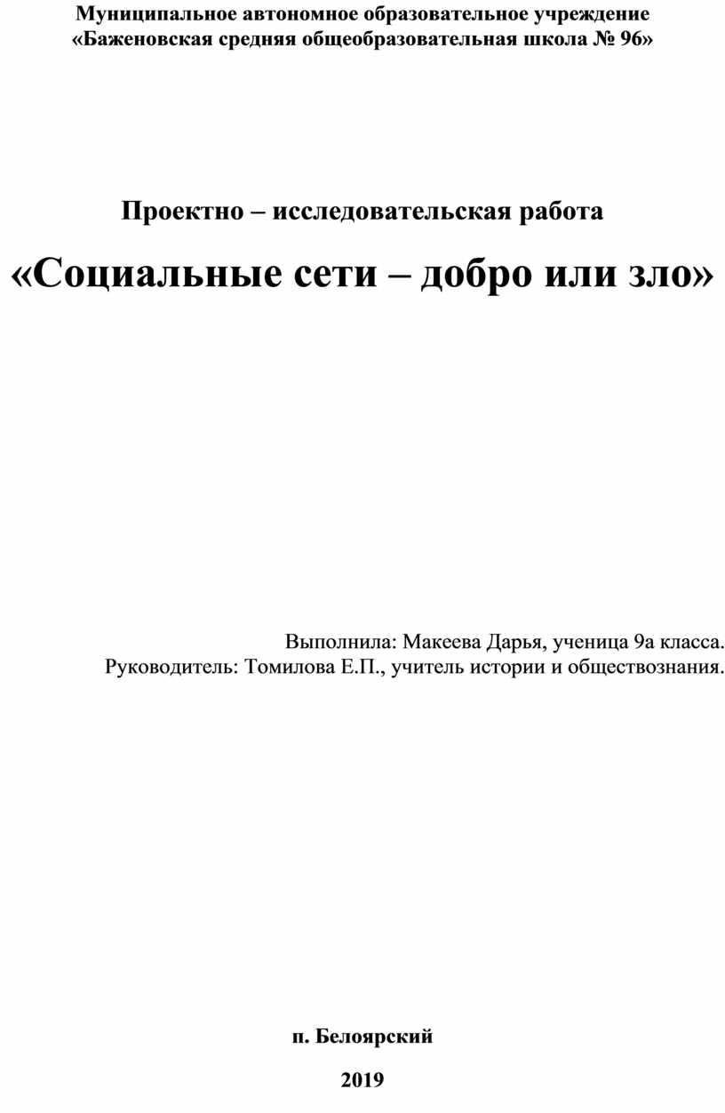 Муниципальное автономное образовательное учреждение «Баженовская средняя общеобразовательная школа № 96»