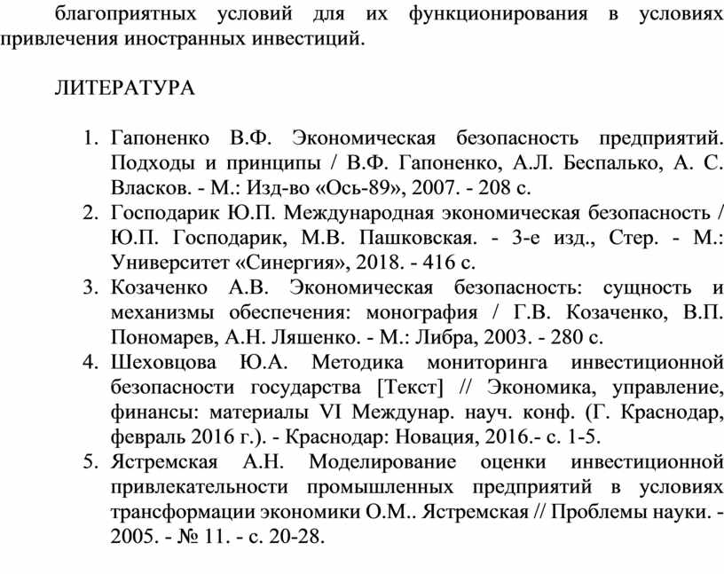 ЛИТЕРАТУРА 1. Гапоненко