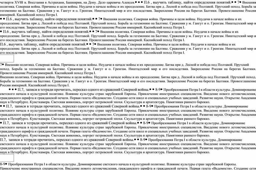 XVIII в. Восстания в Астрахани,