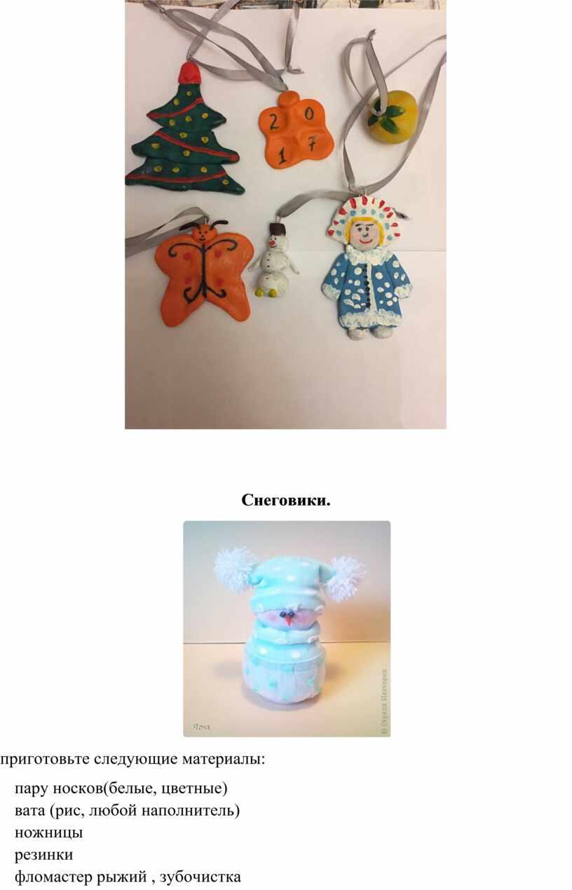 Снеговики. приготовьте следующие материалы: · пару носков(белые, цветные) · вата (рис, любой наполнитель) · ножницы · резинки · фломастер рыжий , зубочистка