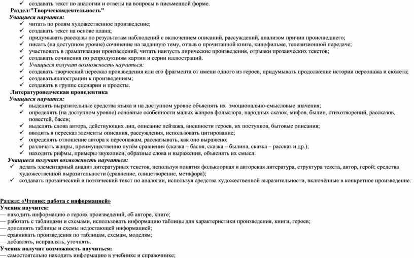 """Раздел:"""" Творческаядеятельность """""""