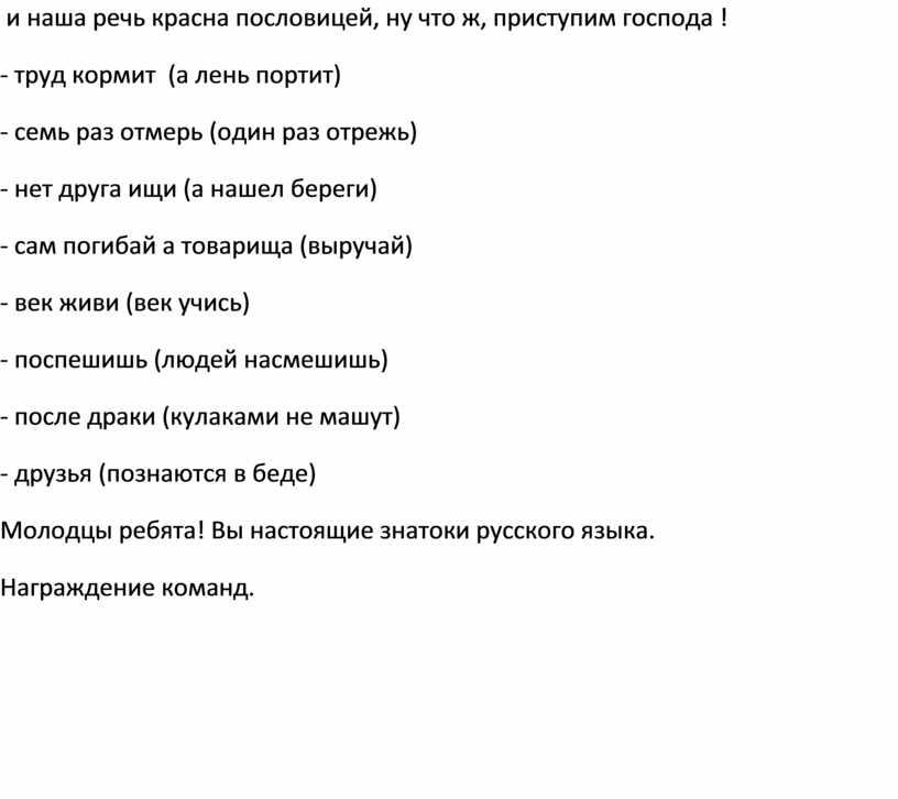 Молодцы ребята! Вы настоящие знатоки русского языка