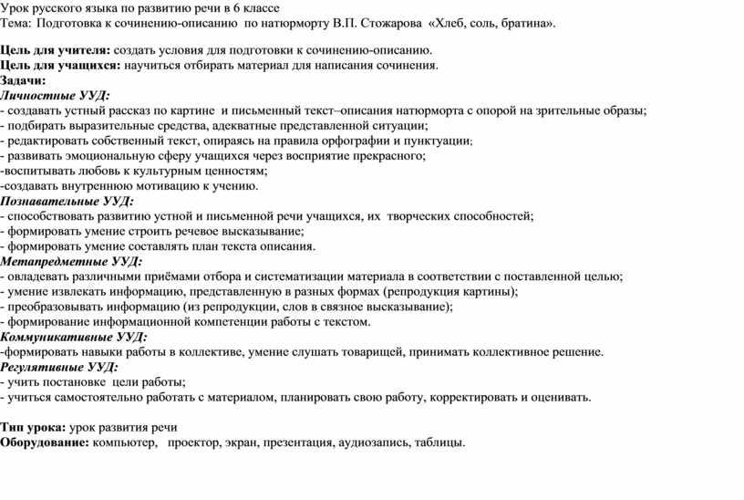 Урок русского языка по развитию речи в 6 классе
