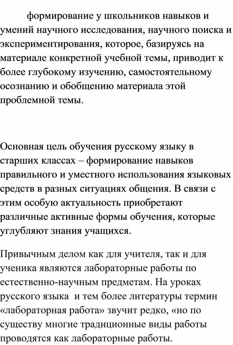 Основная цель обучения русскому языку в старших классах – формирование навыков правильного и уместного использования языковых средств в разных ситуациях общения