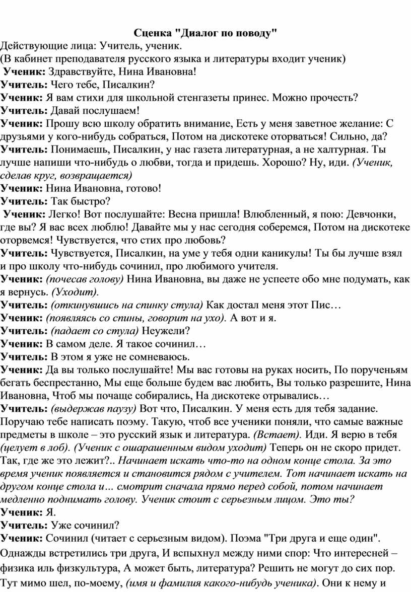 """Сценка """"Диалог по поводу"""" Действующие лица:"""