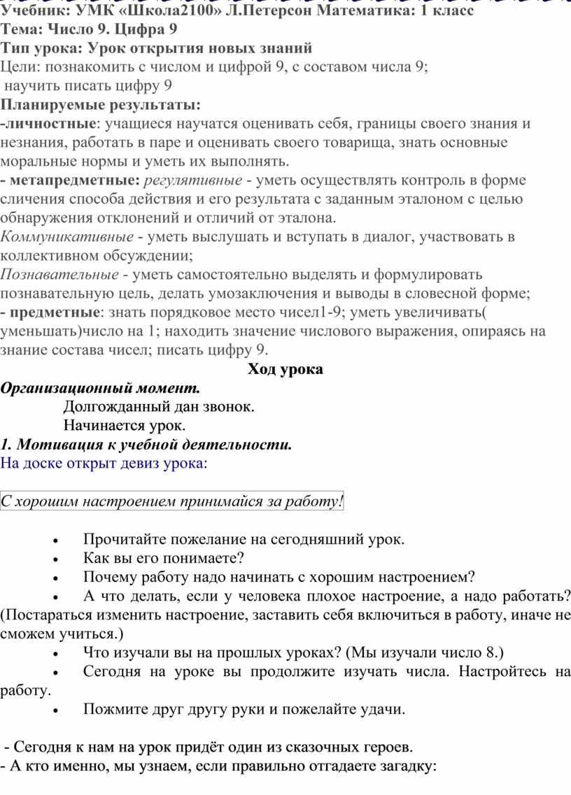 Учебник: УМК «Школа2100» Л.Петерсон