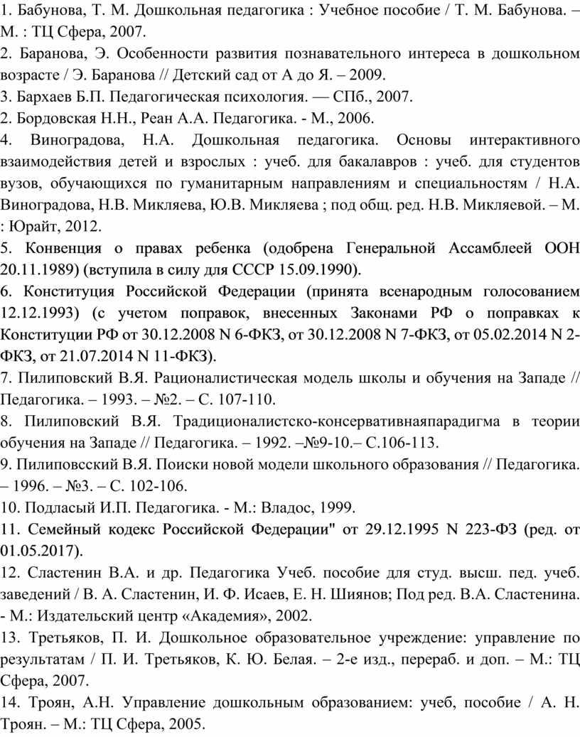 Бабунова, Т. М. Дошкольная педагогика :