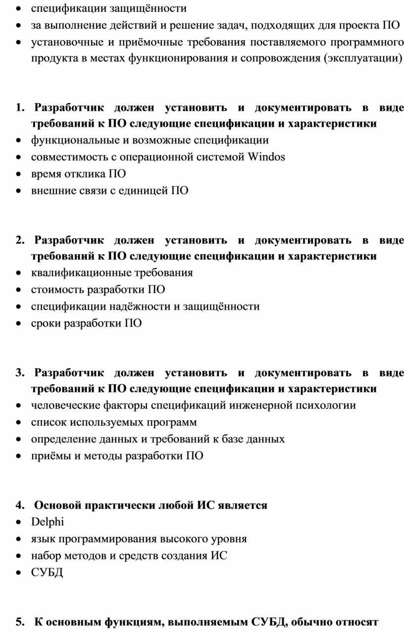ПО · установочные и приёмочные требования поставляемого программного продукта в местах функционирования и сопровождения (эксплуатации) 1