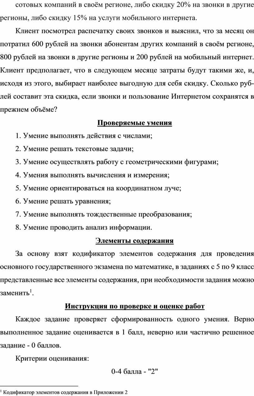 Клиент посмотрел распечатку своих звонков и выяснил, что за месяц он потратил 600 рублей на звонки абонентам других компаний в своём регионе, 800 рублей на…