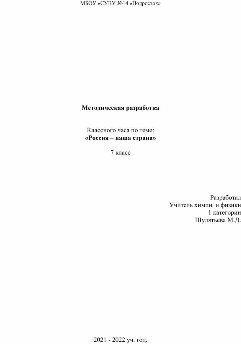 МБОУ «СУВУ №14 «Подросток»