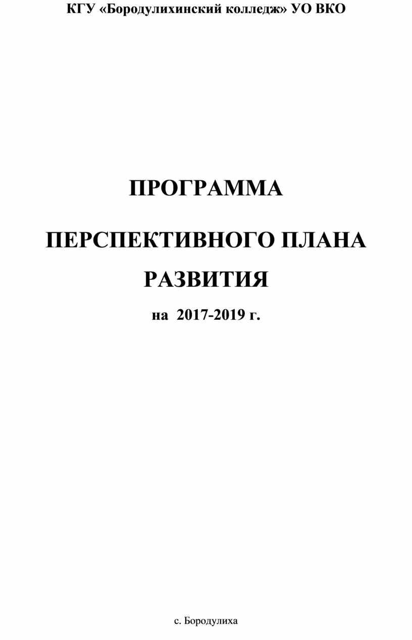 КГУ «Бородулихинский колледж» УО