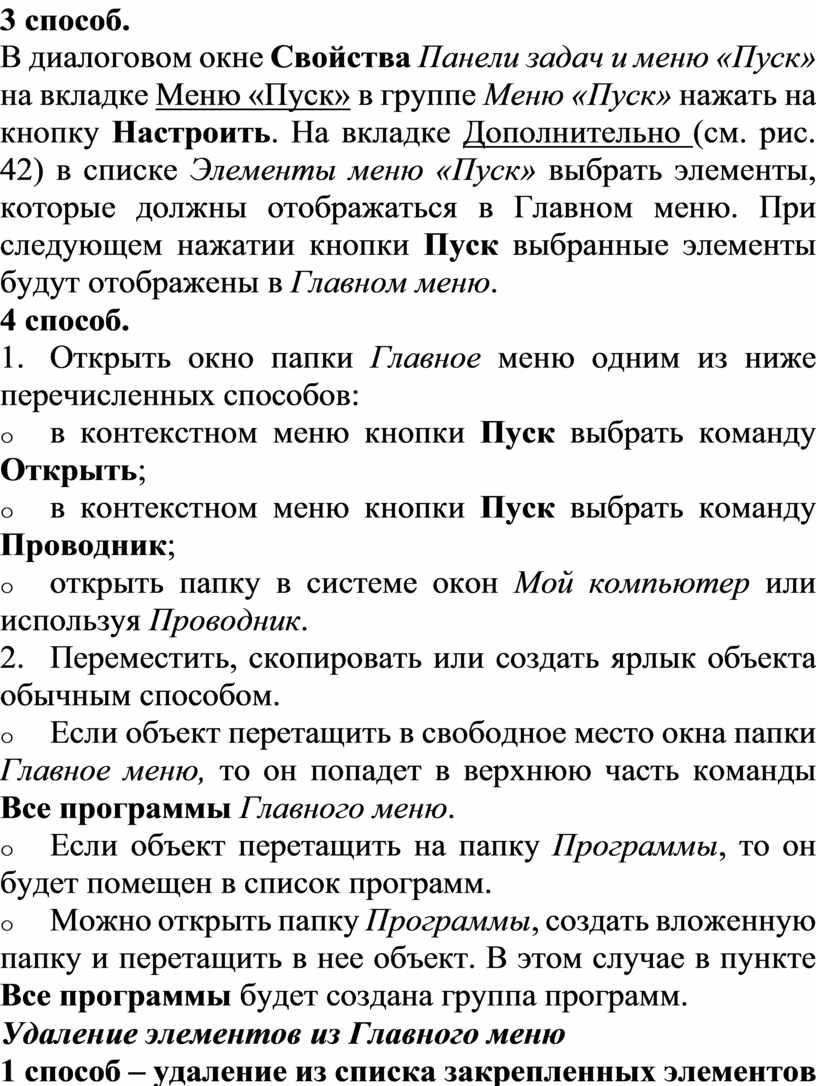В диалоговом окне Свойства Панели задач и меню «Пуск» на вкладке