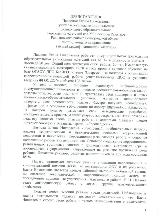 Представление педагога ДОУ на присвоение высшей квалификационной категории