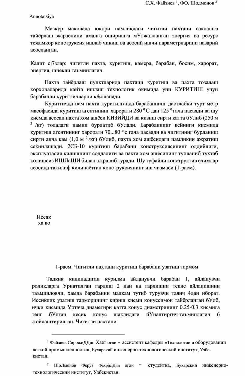 С.Х. Файзиев [1] , ФО. Шодмонов [2]