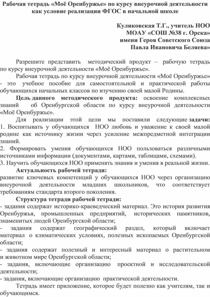 Рабочая тетрадь «Моё Оренбуржье» по курсу внеурочной деятельности как условие реализации