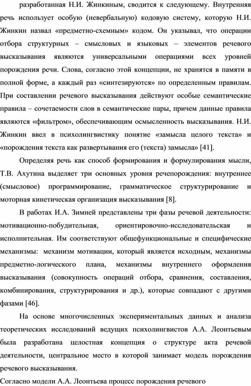 Н.И. Жинкиным, сводится к следующему