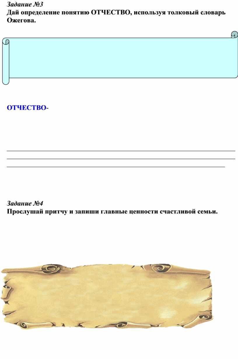 Задание №3 Дай определение понятию