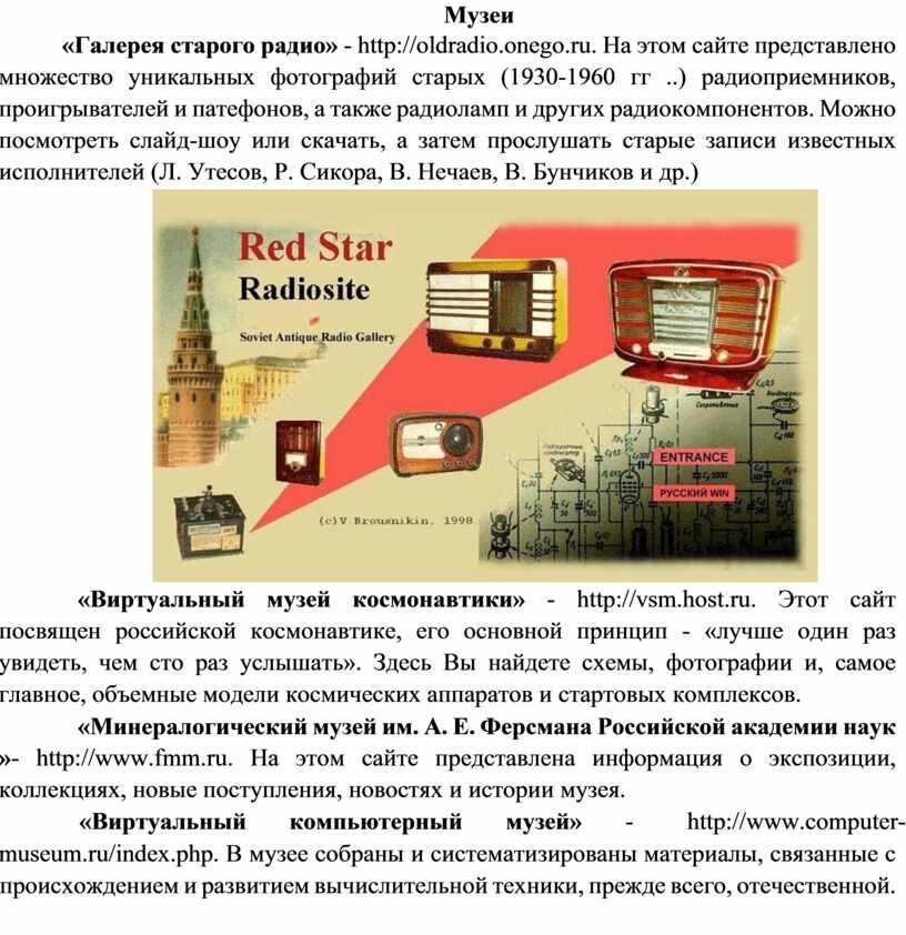 Музеи «Галерея старого радио» - http://oldradio