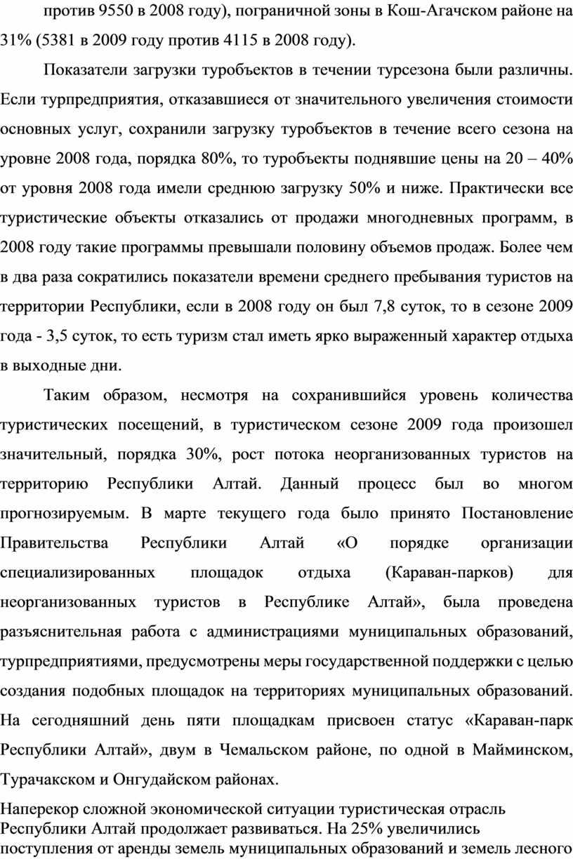 Кош-Агачском районе на 31% (5381 в 2009 году против 4115 в 2008 году)