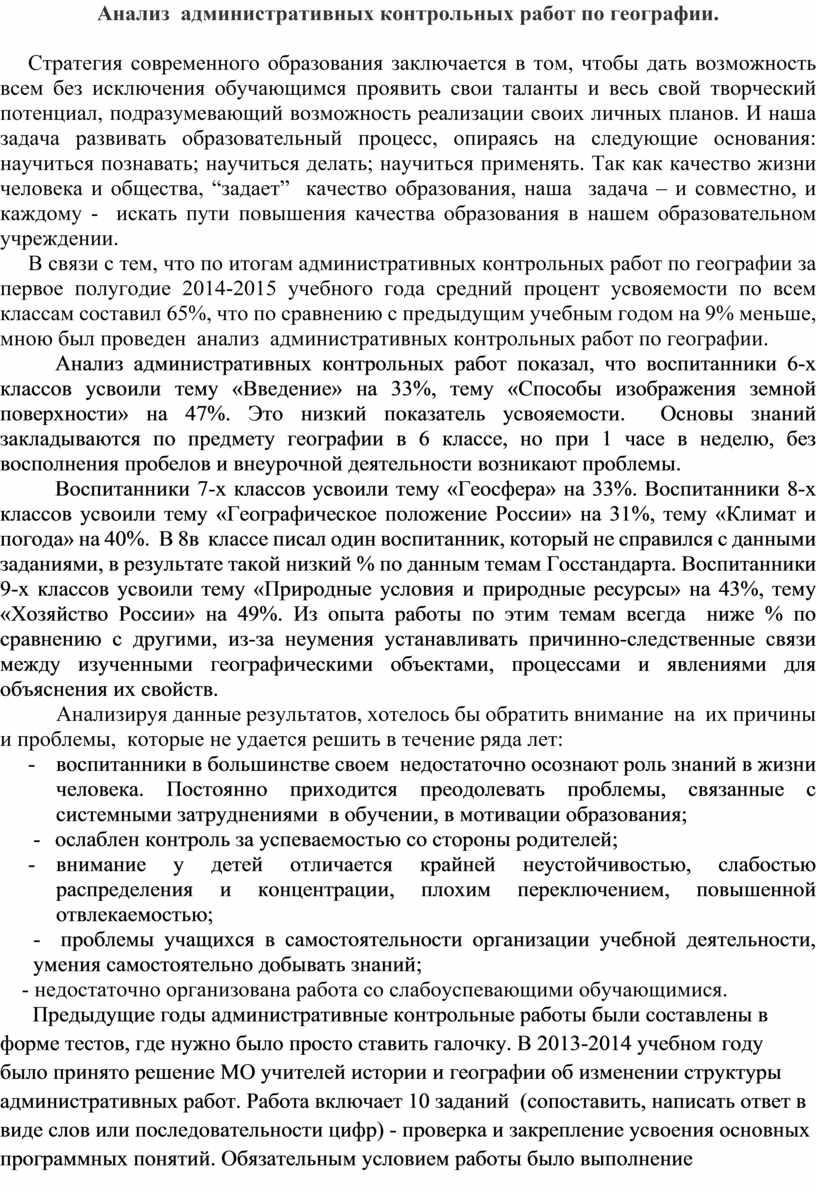Анализ административных контрольных работ по географии