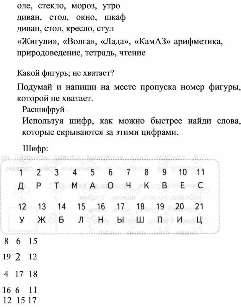 Жигули», «Волга», «Лада», «КамАЗ» арифметика, природоведение, тетрадь, чтение
