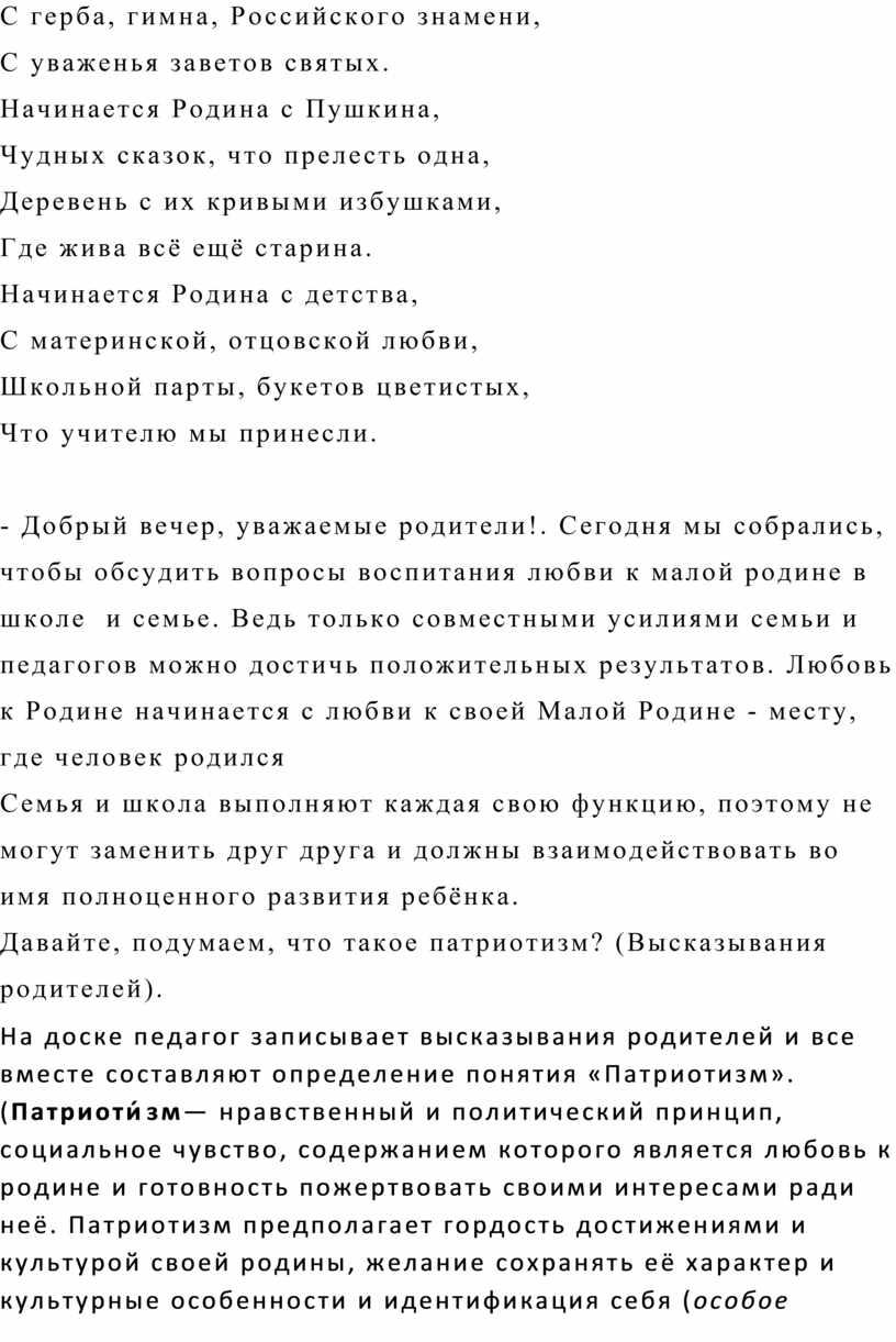 С герба, гимна, Российского знамени,