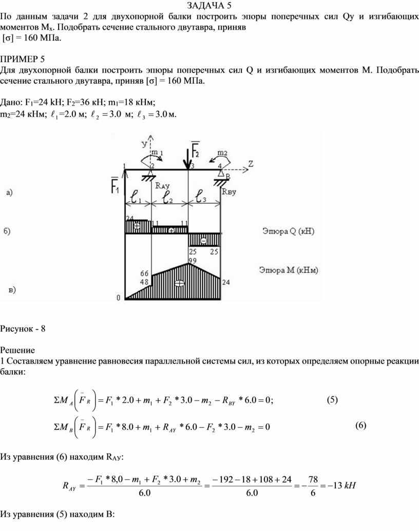 ЗАДАЧА 5 По данным задачи 2 для двухопорной балки построить эпоры поперечных сил