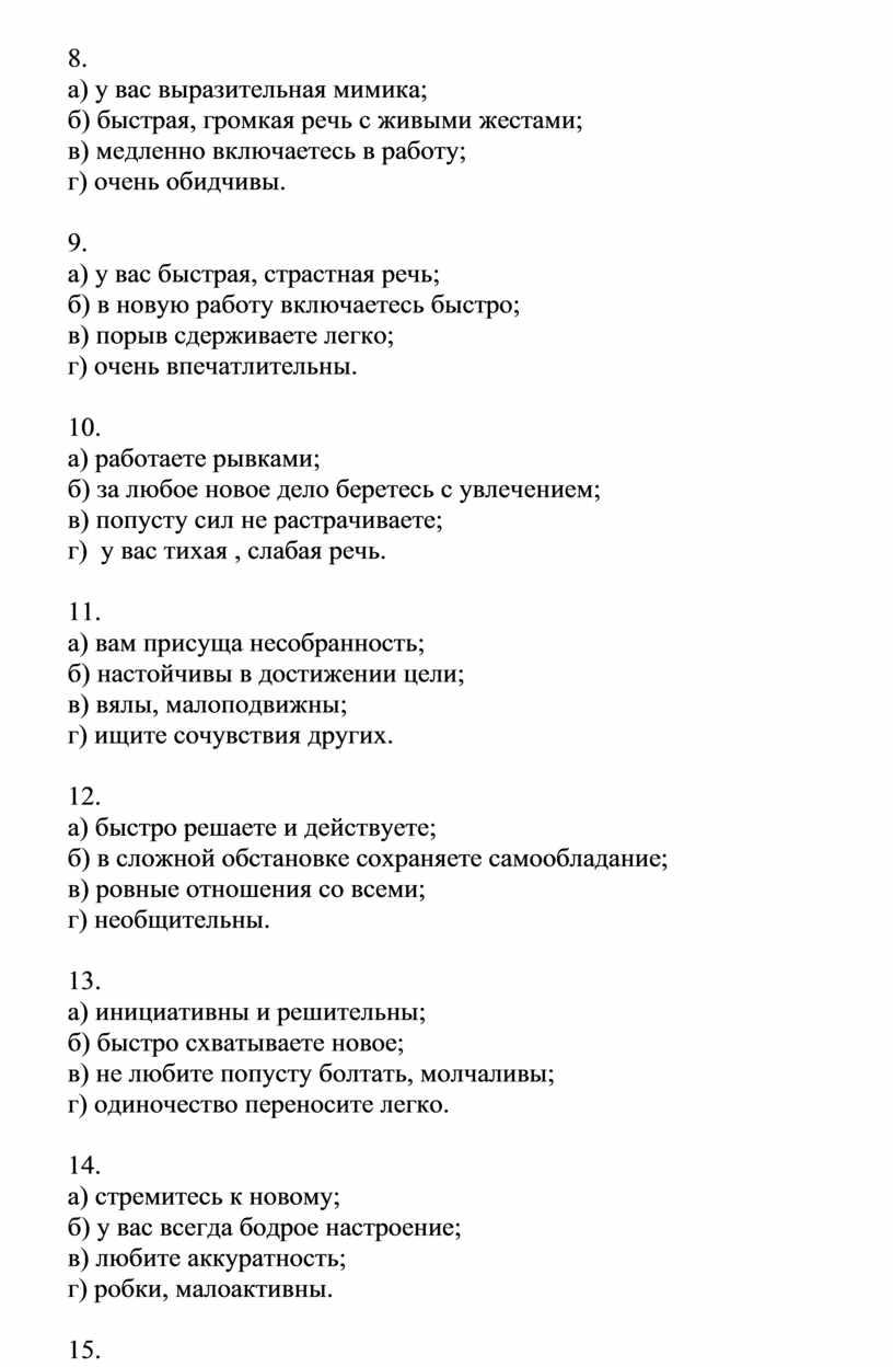 8. а) у вас выразительная мимика; б) быстрая, громкая речь с живыми жестами; в) медленно включаетесь в работу; г) очень обидчивы. 9. а) у вас…