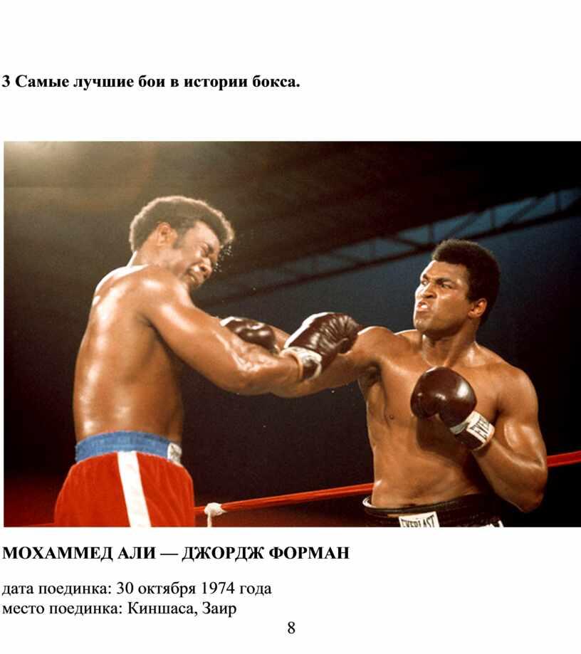 Самые лучшие бои в истории бокса