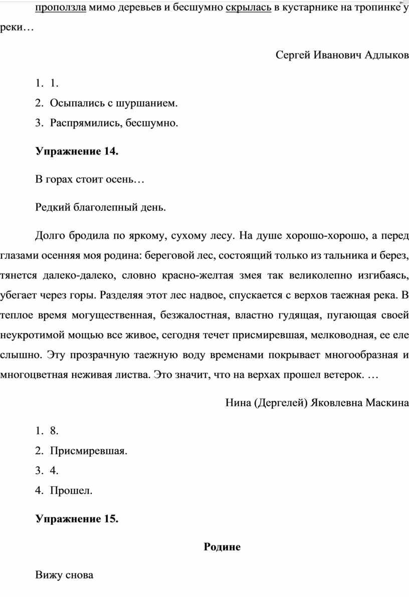 Сергей Иванович Адлыков 1. 1