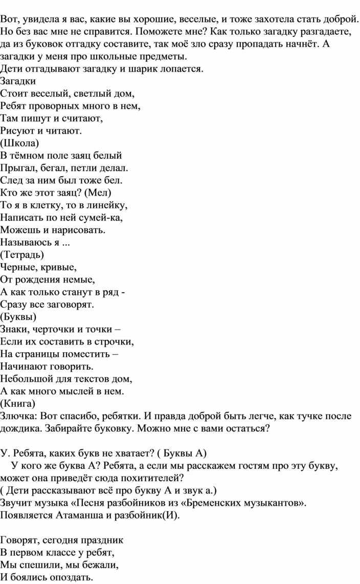 Сценарий праздника « Прощание с азбукой».