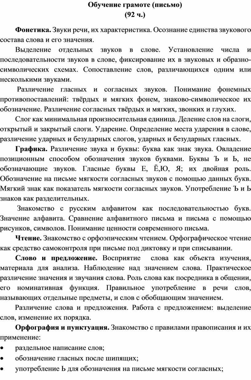 Обучение грамоте (письмо) (92 ч