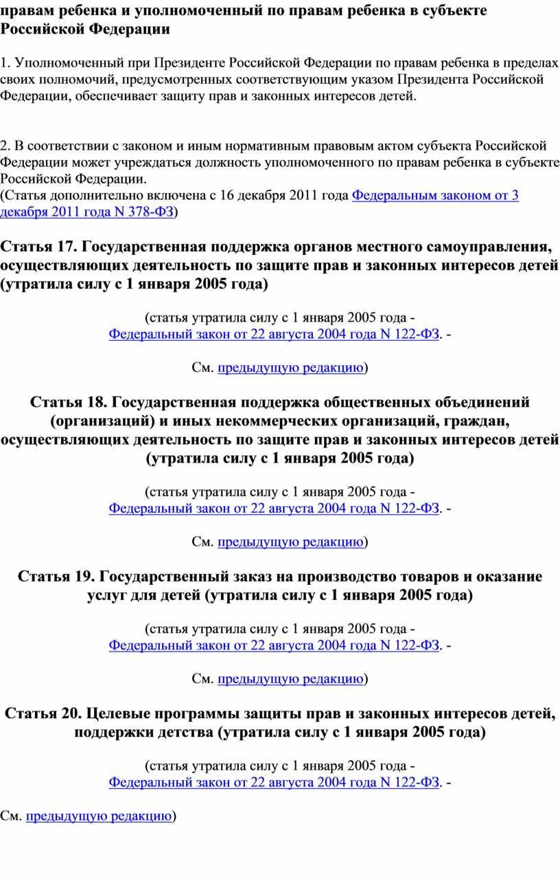 Российской Федерации 1. Уполномоченный при