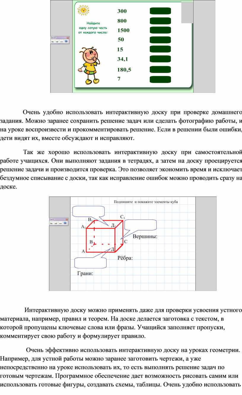 Очень удобно использовать интерактивную доску при проверке домашнего задания