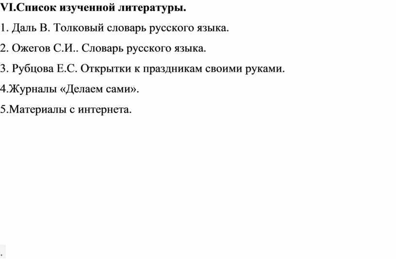 VI .Список изученной литературы