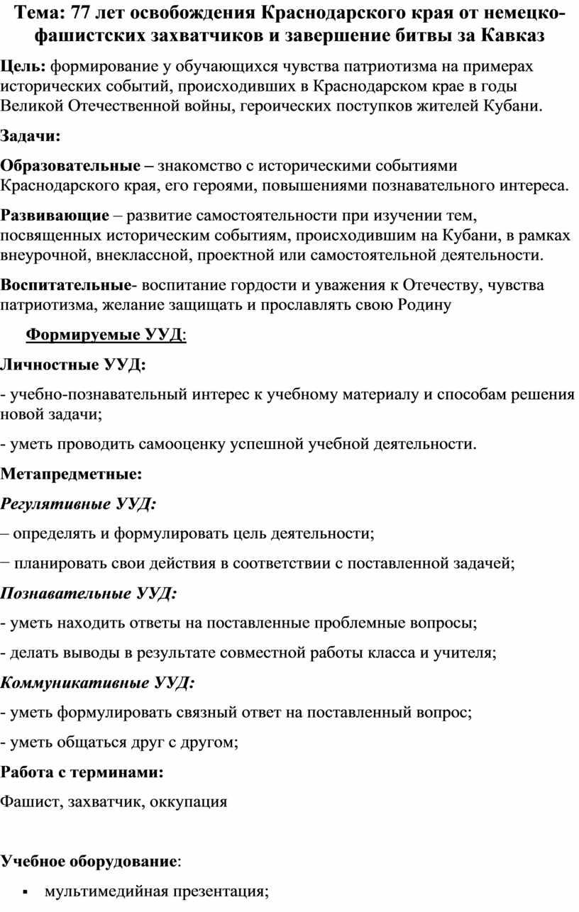 Тема: 77 лет освобождения Краснодарского края от немецко-фашистских захватчиков и завершение битвы за