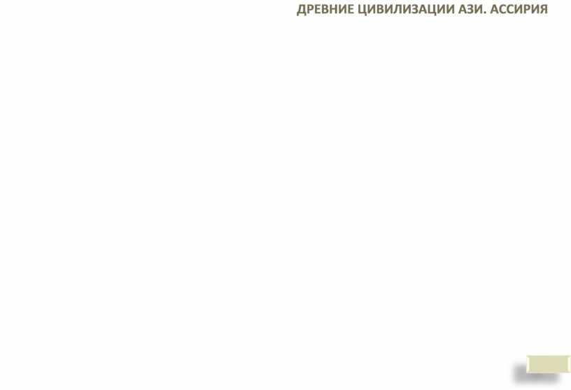 ДРЕВНИЕ ЦИВИЛИЗАЦИИ АЗИ. АССИРИЯ