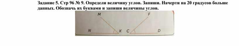 Задание 5. Стр 96 № 9. Определи величину углов