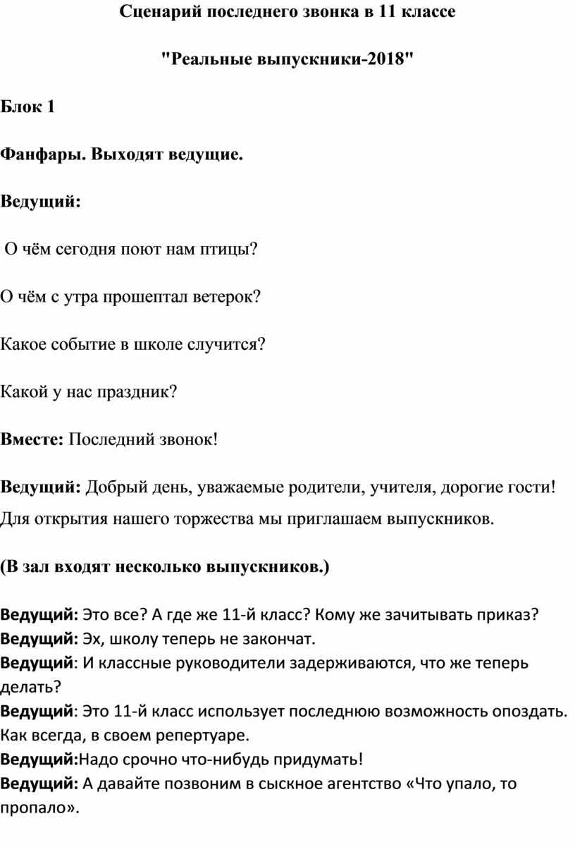 """Сценарий последнего звонка в 11 классе """"Реальные выпускники-2018"""""""