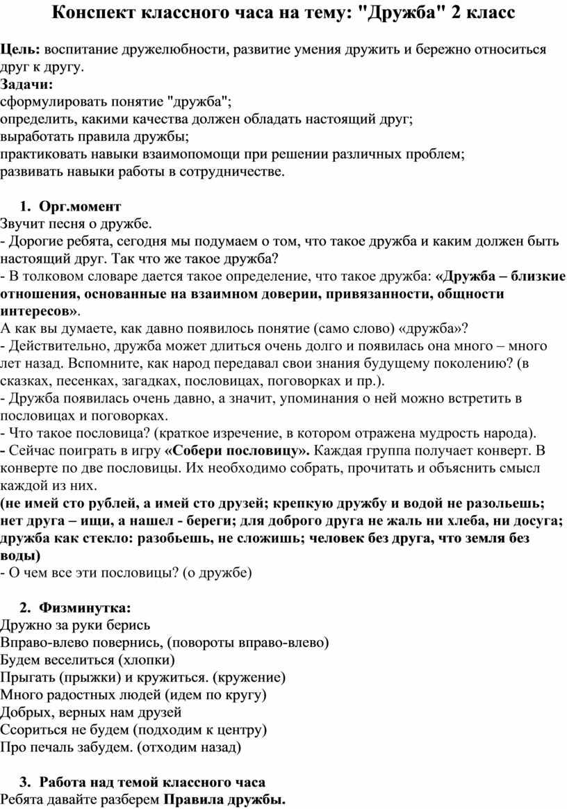 "Конспект классного часа на тему: ""Дружба"" 2 класс"