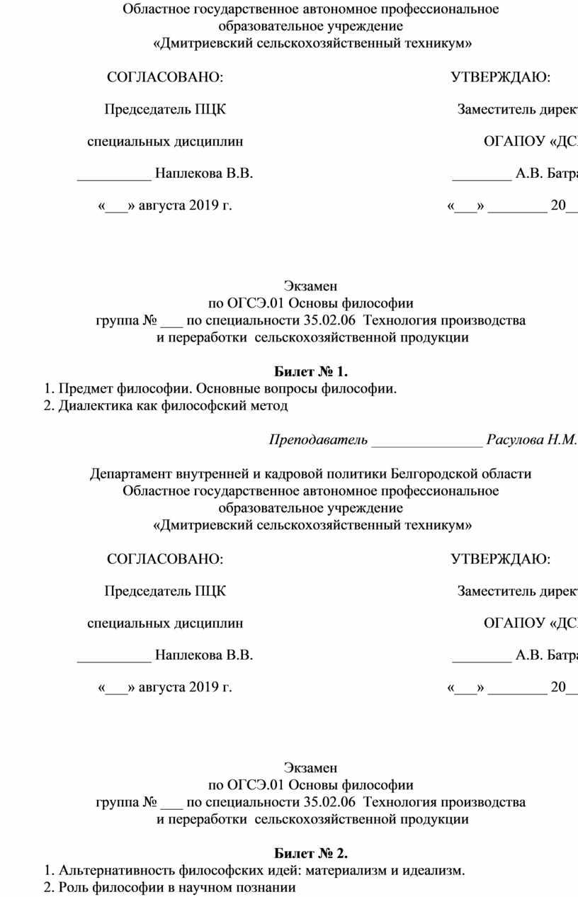 Областное государственное автономное профессиональное образовательное учреждение «Дмитриевский сельскохозяйственный техникум»