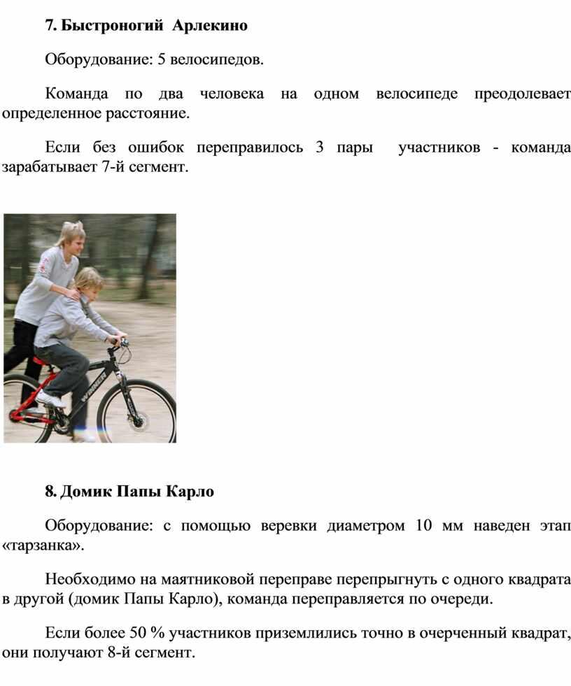 Быстроногий Арлекино Оборудование: 5 велосипедов