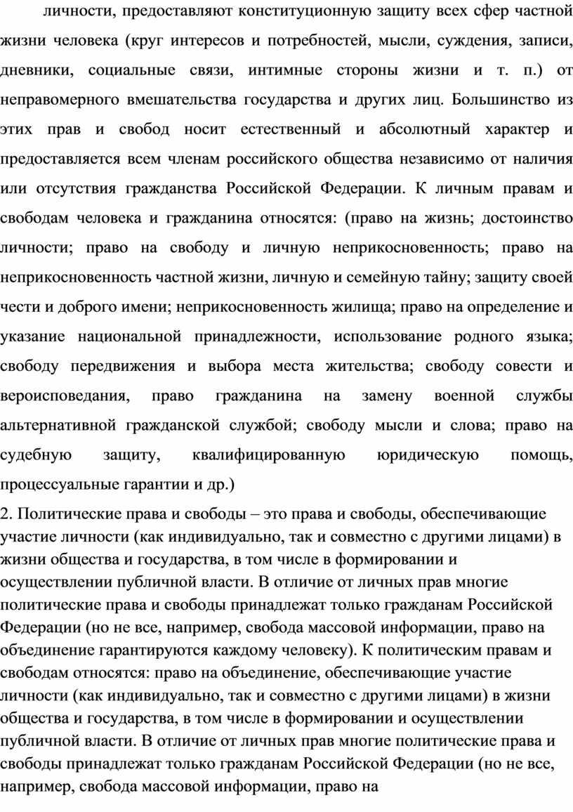 Большинство из этих прав и свобод носит естественный и абсолютный характер и предоставляется всем членам российского общества независимо от наличия или отсутствия гражданства