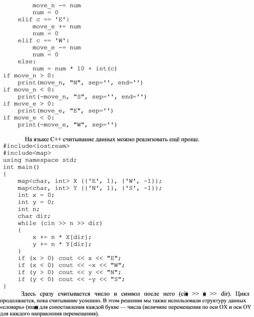 E': move_e += num num = 0 elif c == 'W': move_e -= num num = 0 else: num = num * 10 + int(c)…