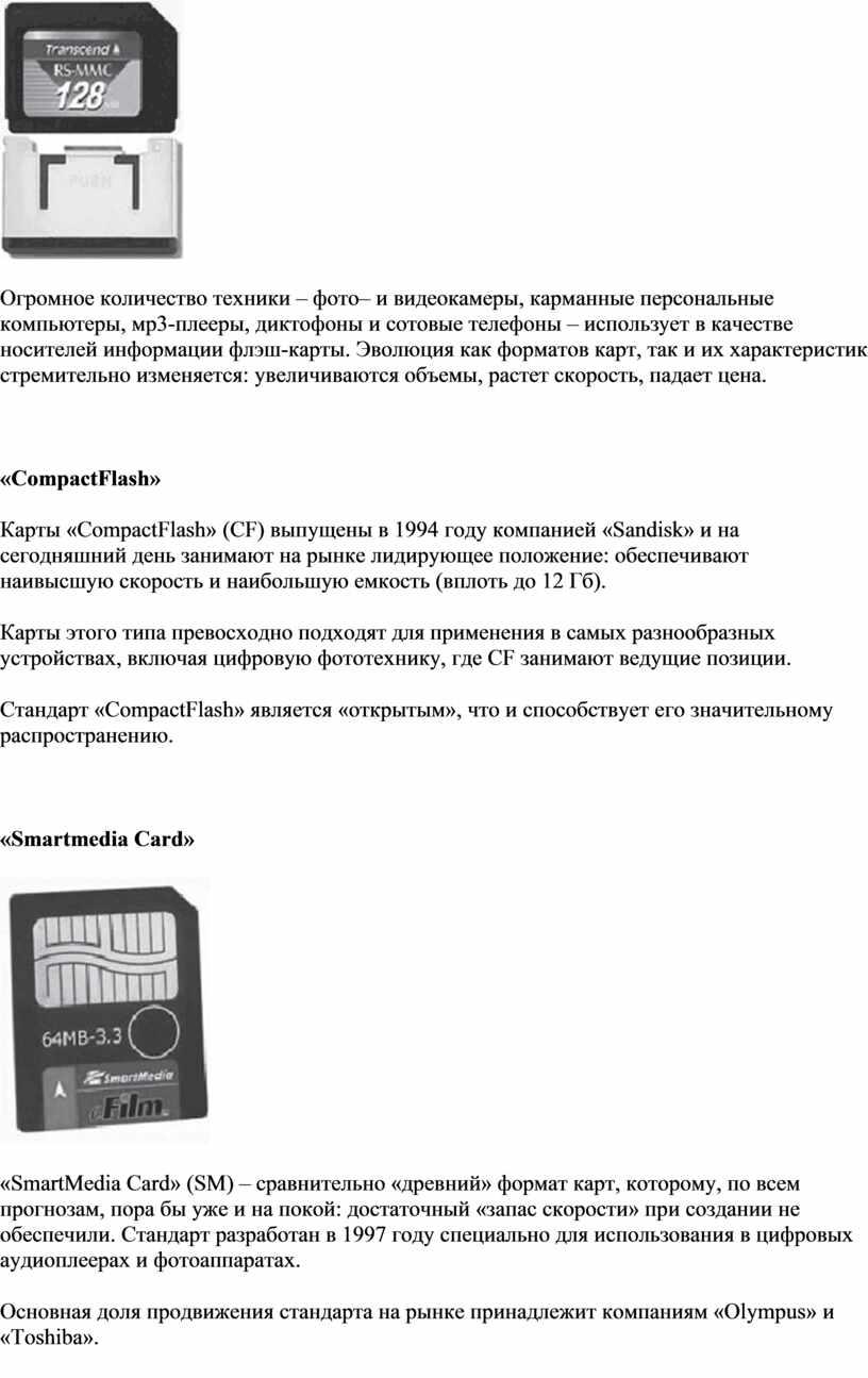 Огромное количество техники – фото– и видеокамеры, карманные персональные компьютеры, мр3-плееры, диктофоны и сотовые телефоны – использует в качестве носителей информации флэш-карты