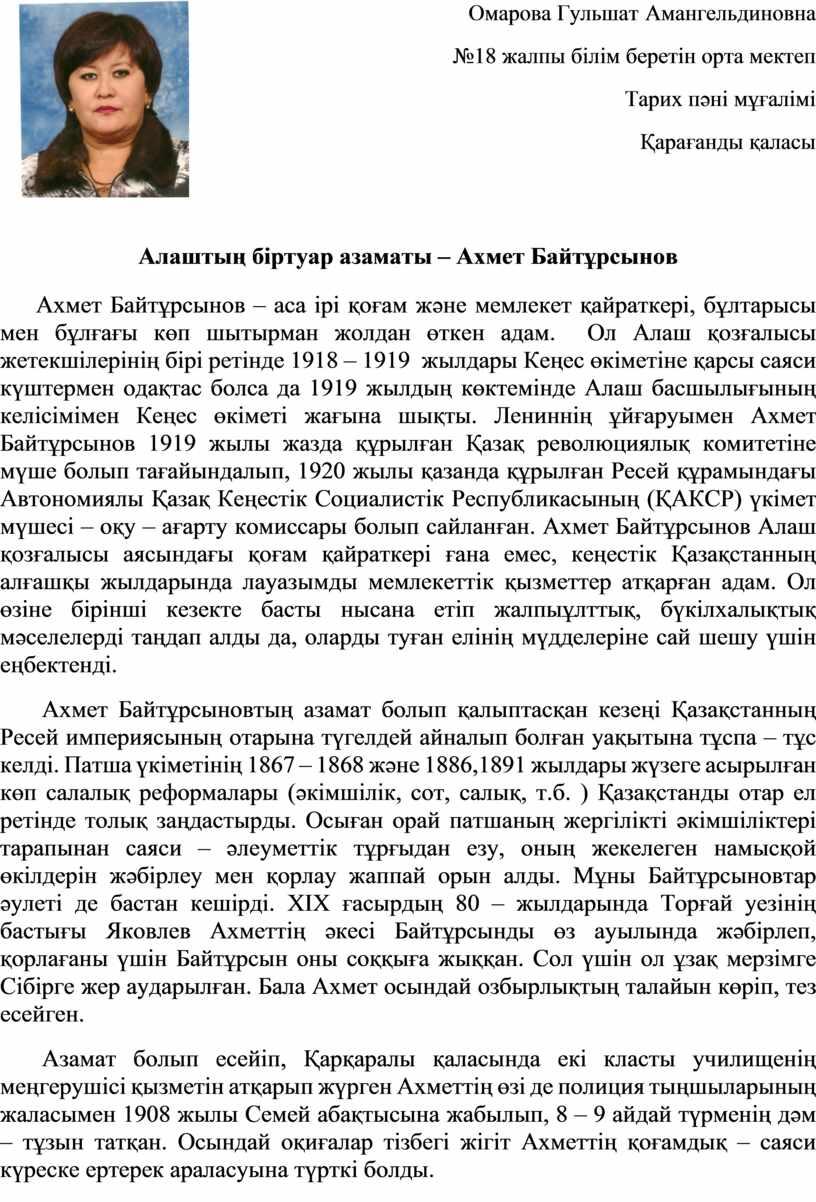 Омарова Гульшат Амангельдиновна №18 жалпы білім беретін орта мектеп